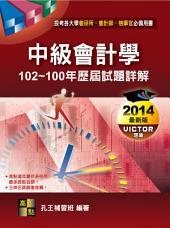 中級會計學歷屆試題詳解(102~100年): 會研所.會計師.檢察事務官