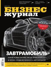 Бизнес-журнал, 2014/02: Москва