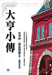 大亨小傳(新版): 象徵美國文學「爵士時代」的經典名著!