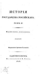 История Государства Российскаго: Том 2