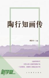 陶行知画传: 新学堂数字版