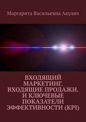Входящий маркетинг (Inbound marketing) и входящие продажи