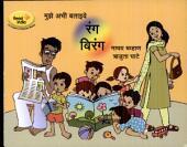 Mujhe Abhi Batayien - Rang Birang: Madhav Chavan