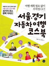 서울 경기 자동차여행 코스북: 여행 계획 필요 없이 무작정 GO!