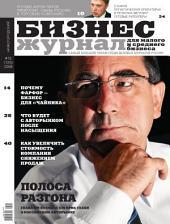 Бизнес-журнал, 2008/15: Нижегородская область