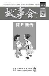 故事会精品系列之阿P新传