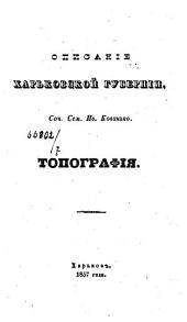 Описание Харьковской губернии: Топография