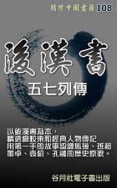 後漢書五七列傳: 以後漢書為本,精選細校東和經典人物傳記