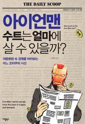 아이언맨 수트는 얼마에 살 수 있을까?: 대중문화 속 경제를 바라보는 어느 오타쿠의 시선