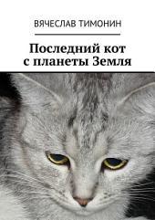 Последний кот с планеты Земля