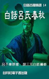 白話呂氏春秋: 經典古籍白話註解譯文系列