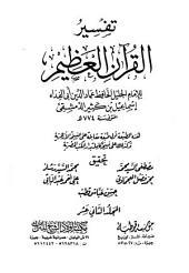 تفسير القرآن العظيم (تفسير ابن كثير) - ج 12
