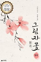[합본] 그림자 꽃 (전3권/완결)