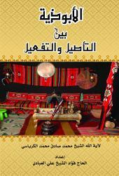 الأبوذية بين التأصيل والتفعيل: لآية الله الشيخ محمّد صادق الكرباسي
