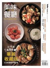 2018美味餐廳: 北中南吃貨必備「華麗收藏版」