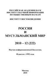 Россия и мусульманский мир: Выпуски 12-2010