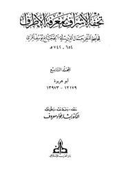 تحفة الأشراف بمعرفة الأطراف - ج 9: أبو هريرة * 12179 - 13973