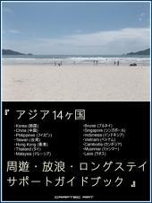 『 アジア14ヶ国 周遊・放浪・ロングステイ サポートガイドブック 』- Korea (韓国) China (中国) Philippines (フィリピン) Taiwan (台湾) Hong Kong (香港) Thailand (タイ) Malaysia (マレーシア) Brunei (ブルネイ) Singapore (シンガポール) Indonesia (インドネシア) Vietnam (ベトナム) Cambodia (カンボジア) Myanmar (ミャンマー) Laos (ラオス) -