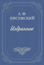 Сергей Петрович Хозаров и Мари Ступицына