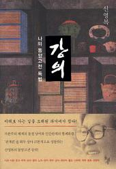 강의 : 나의 동양고전 독법