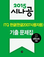 2015 시나공 ITQ 한글(한글2007 사용자용) 기출문제집(eBook전용)
