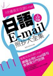 日語E-mail照抄大全集: 雅典文化038