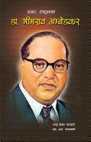 Prakhar Rashtra Bhakt Dr Bhimrao Ambedkar