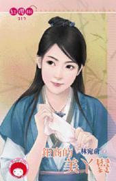 鉅商的美丫鬟《限》: 禾馬文化紅櫻桃系列314