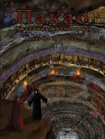 Inferno  The Art Collection  Serbian Edition  PDF