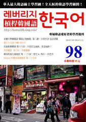 槓桿韓國語學習週刊第98期