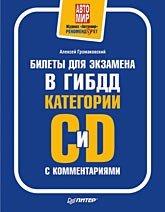 Билеты для экзамена в ГИБДД с комментариями. Категории С и D. Полноцветное издание