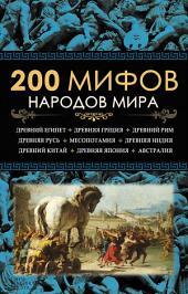 200 мифов народов мира