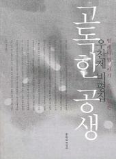 고독한 공생 - 밀레니엄 시기 소설 담론