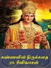 The Story of Krishna in Tamil: கண்ணனின் திருக்கதை