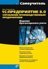 1С:Предприятие 8.0. Управление производственным предприятием. Ведение бухгалтерского учета