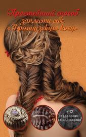 Простейший способ заплести себе «Французскую косу» + 12 причесок на ее основе