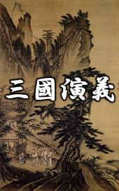 三国志演義: Romance of the Three Kingdoms