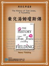 The History of Tom Jones, A Foundling (棄兒湯姆瓊斯傳)