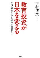 教育投資が日本を変える: すべての人にチャンスがある社会を!