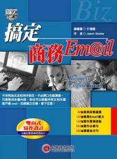 搞定商務Email