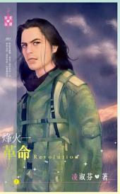 烽火一(上):革命: 禾馬文化珍愛晶鑽系列001
