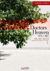 닥터스 헤븐 (Doctors Heaven) 1