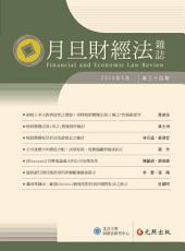 月旦財經法雜誌第34期