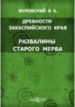 Древности Закаспийского края. Развалины старого Мерва