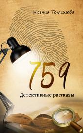 759: Детективные рассказы