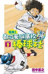 最強!都立葵阪高校棒球社(09)