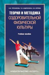 Теория и методика оздоровительной физической культуры