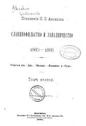 Сочиненія И.С. Аксакова, 1860-1886: Том 2