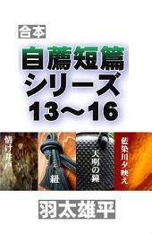 合本 自薦短編シリーズ13~16