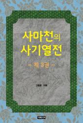 사마천의 사기열전 제3권: 사기시리즈 4